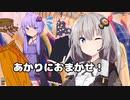 ゆかりのドキドキファッションショー【Voiceroid劇場】
