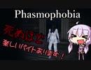 [Phasmophobia]死ぬほど楽しいバイトあります![VOICEROID実況]