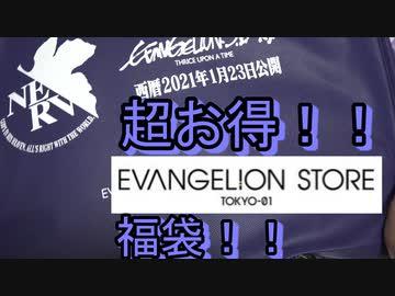 『【開封動画】エヴァンゲリオンストアの爆得福袋2021』のサムネイル
