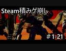 【実況】Steam積みゲ崩し1-21【DAEMON X MACHINA】
