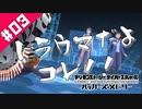 〔初見〕トラウマは突然やってくる【デジモンストーリーサイバースルゥースハッカーズメモリー】[PS4] #3