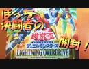 【#遊戯王OCG】ぼっち決闘者の「LIGHTNING OVERDRIVE」開封!【来い!キスキル!】