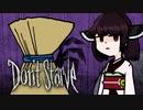 【VOICEROID実況】きりたんがDon't StarveやるだけPart17