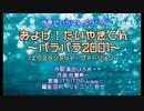 世界でいちばんダサいPV「およげ!たいやきくん~パラパラ2001~(エクステンデッド・ヴァージョン)」