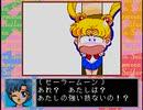【二人で実況プレイ】美少女戦士セーラームーン PCエンジン版 part2