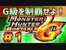 【MHP2G】メイドと吸血鬼姉妹のハンターライフPart1【ゆっくり実況】
