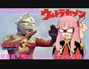 【VOICEROID実況】琴葉茜大佐は、ウルトラセブンになりたい 前編【ウルトラマンFE3】