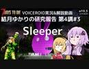 【7DTD】第4講#3 Sleeper 結月ゆかりの研究報告 【α19.3】【VOICEROID実況】