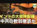 インドの大部隊配備に対し、中国軍がカモフラージュ撤退か