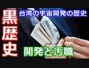 【ゆっくり解説】汚職と腐敗の黒歴史 台湾の宇宙開発の歴史...