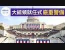 大統領就任式 D.C.は13の地下鉄駅を閉鎖【希望の声ニュース】