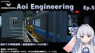 【StormWorks】Aoi Engineering Ep5【VOIC