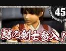 【シャドウハーツ2】謎の剣士参入!_45