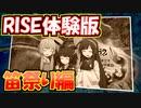 【MHRise】体験版#1 笛祭り編【東北きりたん】