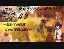 【天穗のサクナヒメ】東北きりたんの米作り!#3 ~初めての収穫 しかし苦難は続く~【VOICEROID実況】