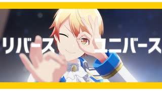 【プロセカMMD】リバースユニバース / KIN