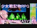 ⚡25 少女戦記物RPG BOY&FANTASY2~偽りの聖女~【ゆっくり実況】【フリーゲーム】RPG MMD  巡音ルカ さん