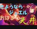 【プリコネ】知識:0から始めるプリコネ【キャル(ニューイヤー)編】