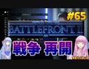 【01/22 1:00まで無料入手可能】琴葉姉妹がEpic Gamesのゲームを紹介したい #65