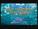 世界でいちばんダサいPV「およげ!たいやきくん~パラパラ2001~(パーティー・ヴァージョン)」