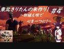 【天穗のサクナヒメ】東北きりたんの米作り!#4 ~田植え唄で心を一つに!~【VOICEROID実況】