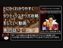 【タクティクスオウガ】攻略・解説動画 第3.5話 ※通算7話