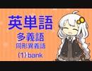 英単語 多義語・同形異義語(1)bank