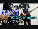 【二人で弾いてみた】彼女のModern/GLAY
