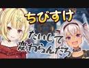 「星川サラ vs 魔使マオ」煽り合うクソガキ【にじさんじ麻雀杯】