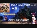 【天穗のサクナヒメ】東北きりたんの米作り!#5 ~2年目の収穫!ボス撃破!~【VOICEROID実況】