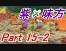 【ポケモン不思議のダンジョン救助隊 #15-2】ポケモン不思議...