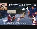 【天穗のサクナヒメ】東北きりたんの米作り!#6 ~かいまる救出!河童との出会い~【VOICEROID実況】