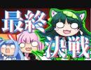 【JEDI】くっころずんちゃん#15【最終決戦】