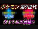 【ポケモン考察】ポケモン第9世代 タイトルの伏線を発見!!...