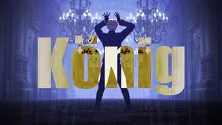 【APヘタリアMMD】 König【普誕2021】
