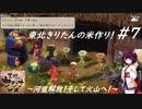 【天穗のサクナヒメ】東北きりたんの米作り!#7 ~河童解放!そして火山へ!~【VOICEROID実況】