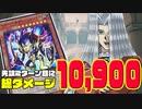 最新の『トゥーン』は攻撃力がヤバい!!!【遊戯王 / 対戦】
