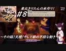 【天穗のサクナヒメ】東北きりたんの米作り!#8 ~その銘!天穗!そして都の不穏な動き~【VOICEROID実況】