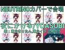【NEUTRINOカバーで合唱風】夜にかける YOASOBI