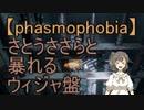 【Phasmophobia】さとうささらと暴れるウィジャ盤【CeVIO実況】