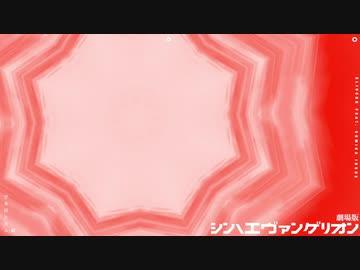『(中毒性のある)宇多田ヒカル新曲「One Last Kiss」『シン・エヴァンゲリオン劇場版』【EVANGELION:3.0+1.0 THRICE UPON A TIME】(EDM ver.)』のサムネイル