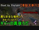 【Dead by Daylight】逃げて隠れて助けて泣いて「韋駄天奉行#9」【お奉行】Part67