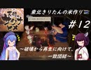 【天穗のサクナヒメ】東北きりたんの米作り!#12 ~破壊から再生に向けて、一致団結~【VOICEROID実況】【東北きりたん/音街ウナ】