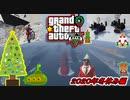 【GTA5オンライン】冬休み編2020せっかくだから潜水艦部隊で街に突撃したり年明けの瞬間ビルから飛び降りる【エイリアンVSパグ】