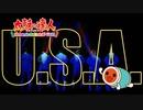 【太鼓の達人 Nintendo Switchば~じょん!】U.S.A.(鬼、オート)