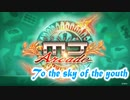 【SEGA MJ】To the sky of the youth(通常BGM)【SE無しBGM】