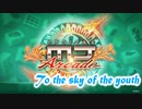 【SEGA MJ】To the sky of the youth(リーチBGM)【SE無しBGM】