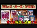 【遊戯王ADS】ブラッド・ローズ・ドラゴン
