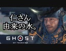 Ghost of Tsushima ボイロ実況プレイ Part17