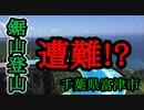 2回目の登山で大ハプニング!?【2020関東旅行】